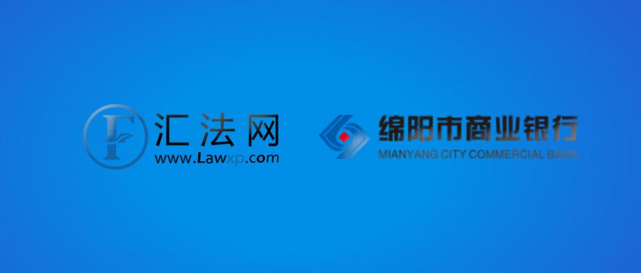 汇法成功中标绵阳市商业银行外部司法数据项目