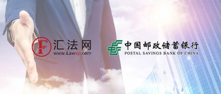 汇法成功中标中国邮政储蓄银行贷后监控项目