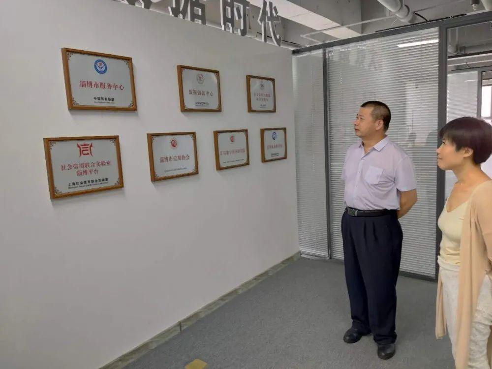 淄博信用协会